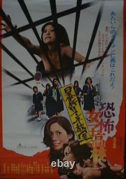 TERRIFYING GIRLS HIGH SCHOOL Japanese B2 movie poster x4 REIKO IKE MIKI SUGIMOTO