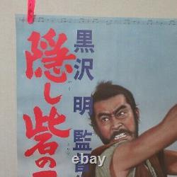 THE HIDDEN FORTRESS 1968' Reissue Movie Poster Japanese B2 Akira Kurosawa