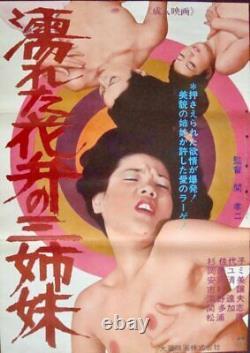 THREE SISTERS OF WET PETALS Japanese B2 movie poster PINKY SEXPLOITATION 1974 NM
