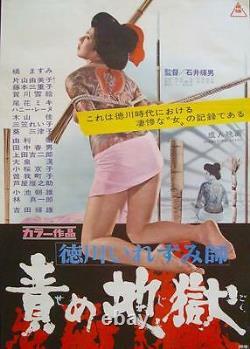 TOKUGAWA HELL'S TATTOOERS Japanese B2 movie poster TERUO ISHII PINKY BONDAGE 69