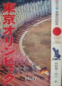TOKYO OLYMPIAD 1964 Japanese B2 movie poster E KON ISHIKAWA OLYMPICS NM