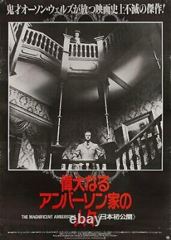 The Magnificent Ambersons 1970 Japanese B2 Poster