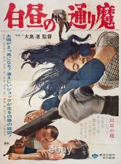 Violence at Noon 1966 Japanese B0 Poster