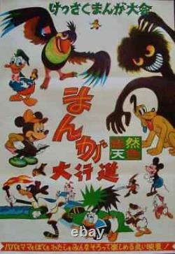 WALT DISNEY FESTIVAL Japanese B2 movie poster 1963 MICKEY MOUSE Rare