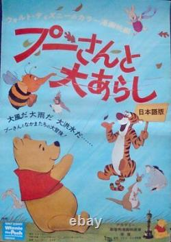 WINNIE THE POOH AND THE BLUSTERY DAY Japanese B2 movie poster DISNEY 1969